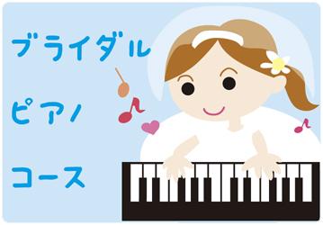 楽音楽教室ブライダルピアノコース