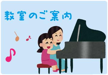 楽音楽教室ご案内