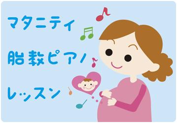 楽音楽教室マタニティー胎教ピアノ