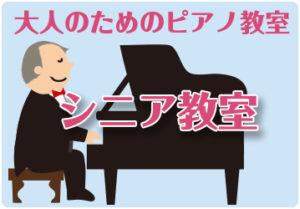 シニア大人の音楽教室